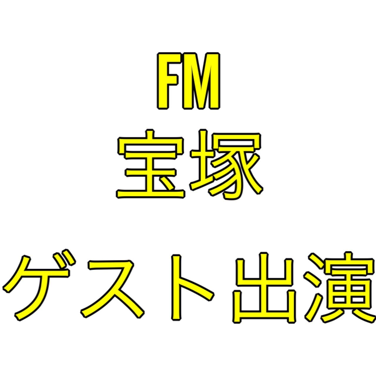 FM宝塚にゲスト出演のご報告