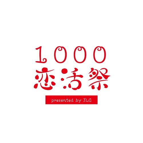 1000人恋活祭2022年開催予定
