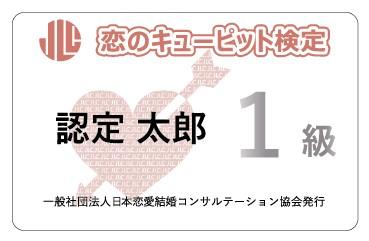 無料でできる恋のキューピット検定!