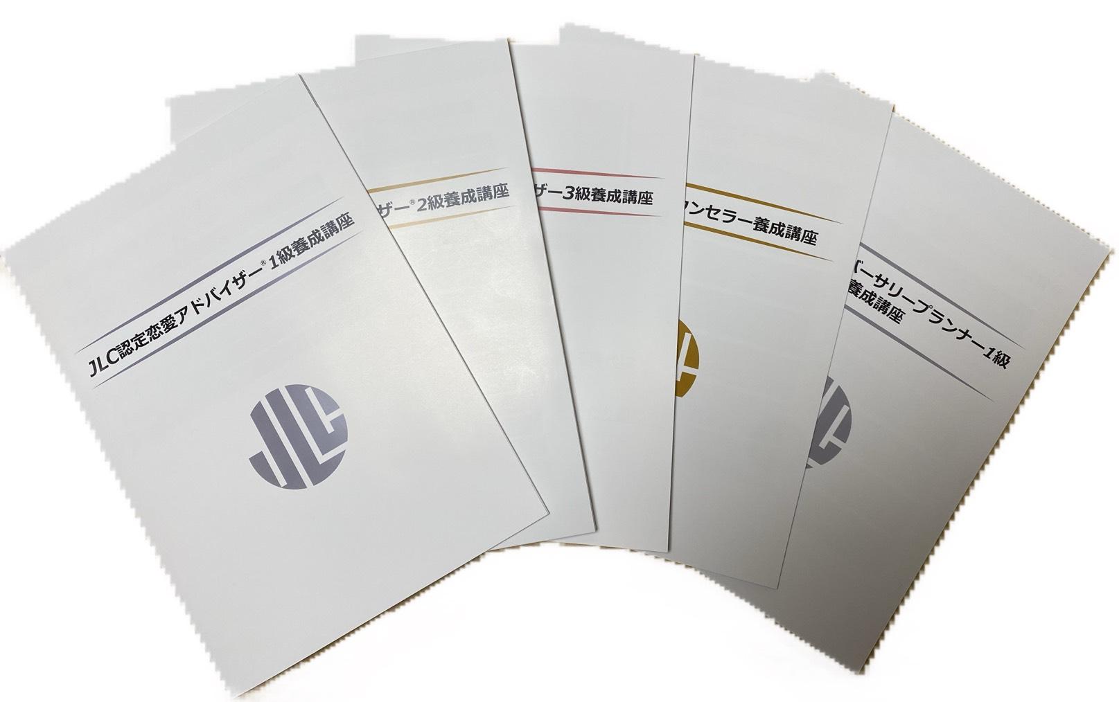 JLC協会発行の認定資格テキスト
