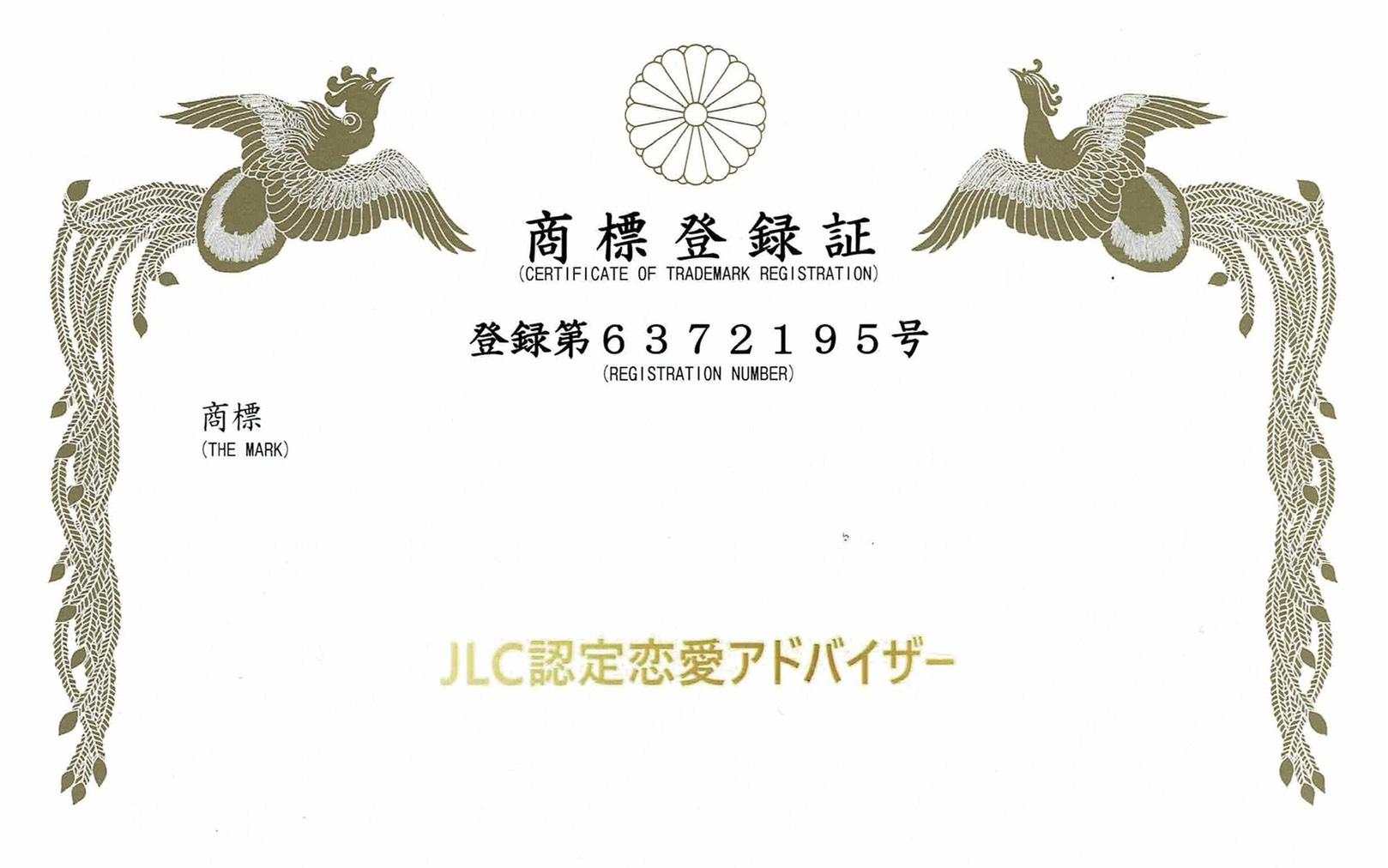 JLC認定恋愛アドバイザー®︎商標登録